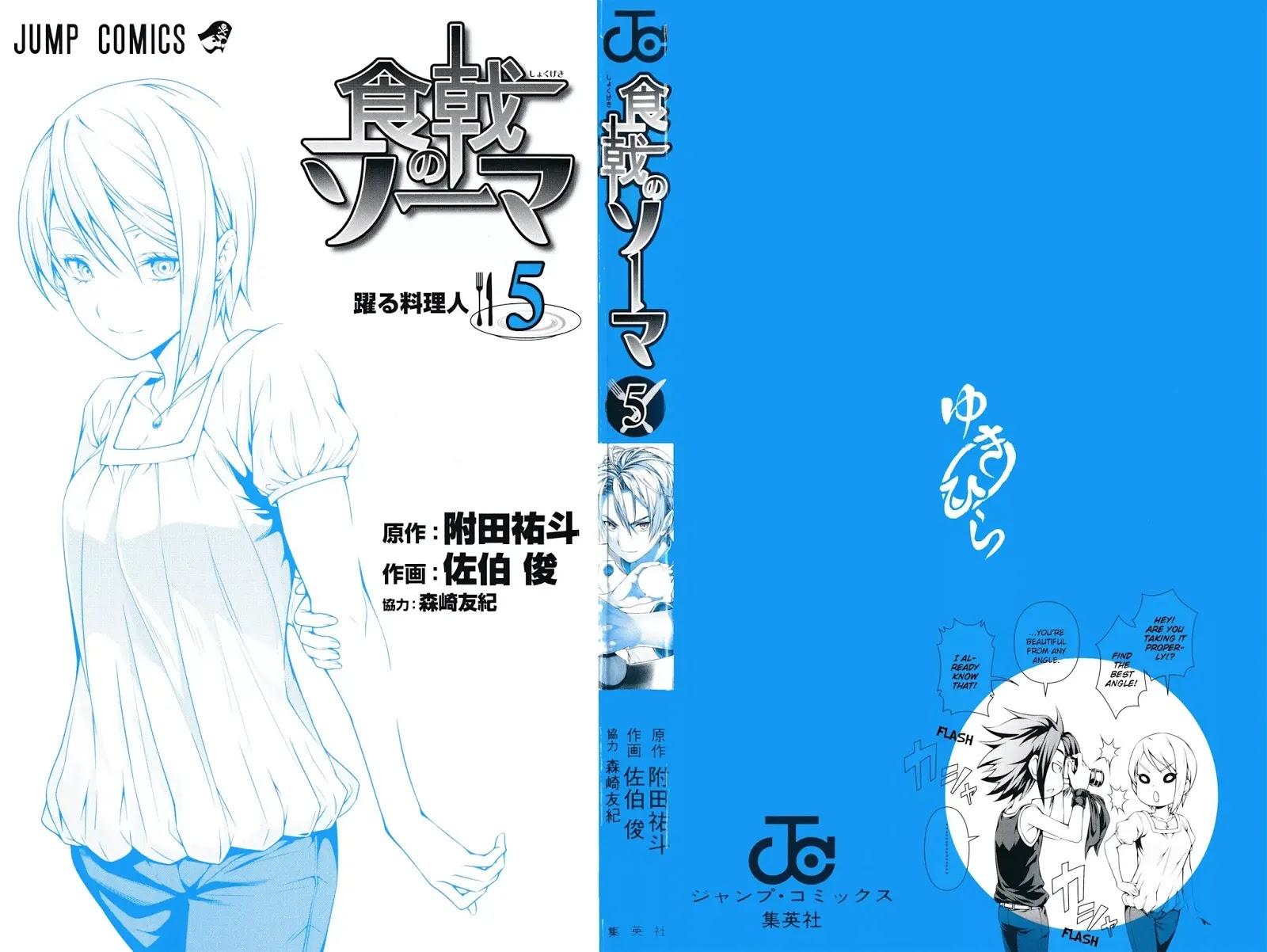 Shokugeki no Soma Chapter 39.5  Online Free Manga Read Image 5