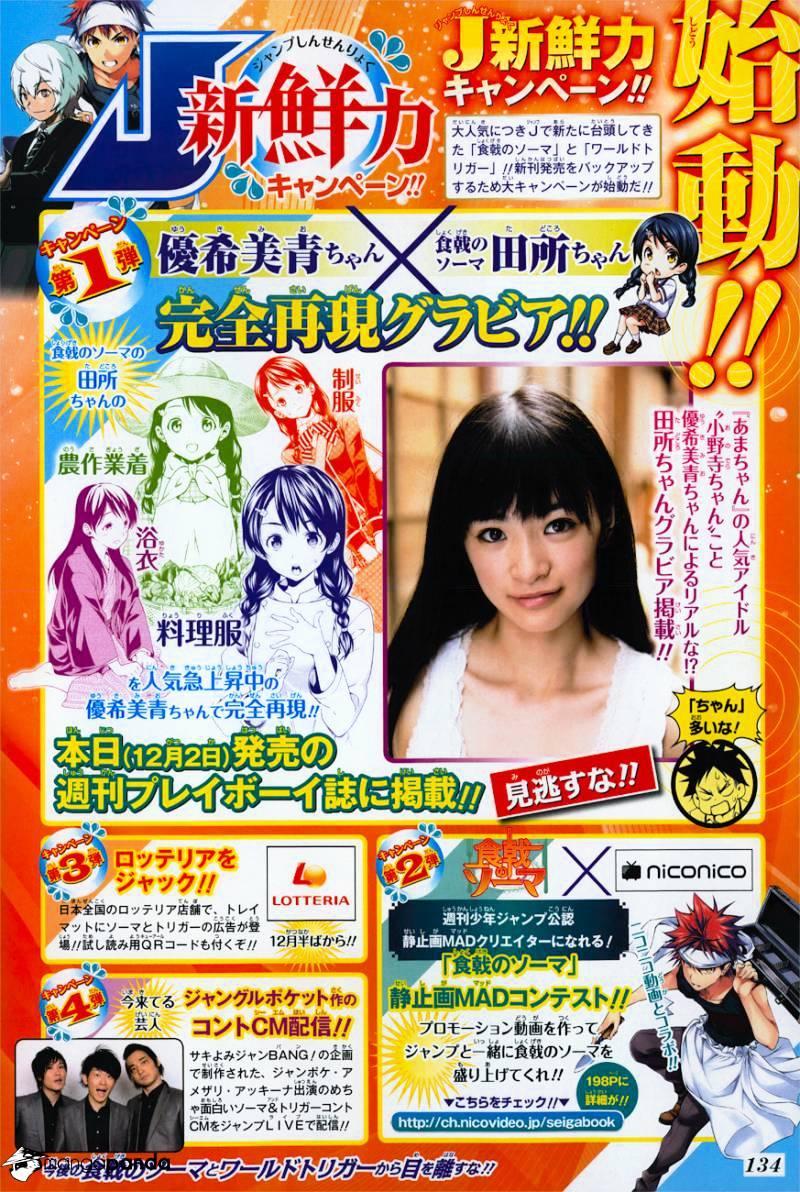 Shokugeki no Soma Chapter 50  Online Free Manga Read Image 3