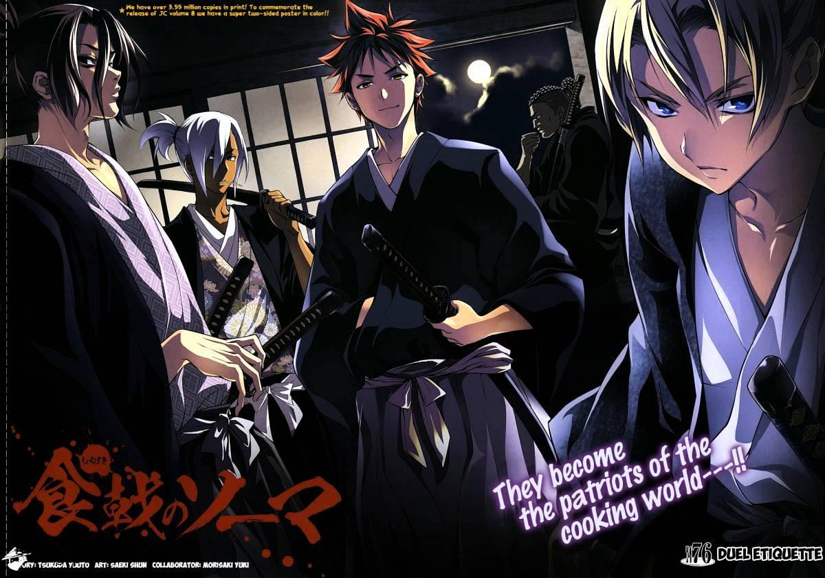 Shokugeki no Soma Chapter 76  Online Free Manga Read Image 3