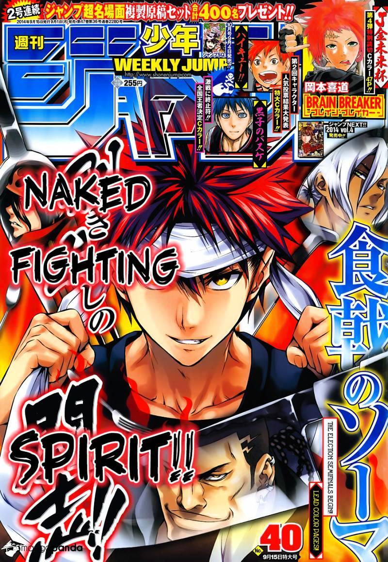 Shokugeki no Soma Chapter 84  Online Free Manga Read Image 2