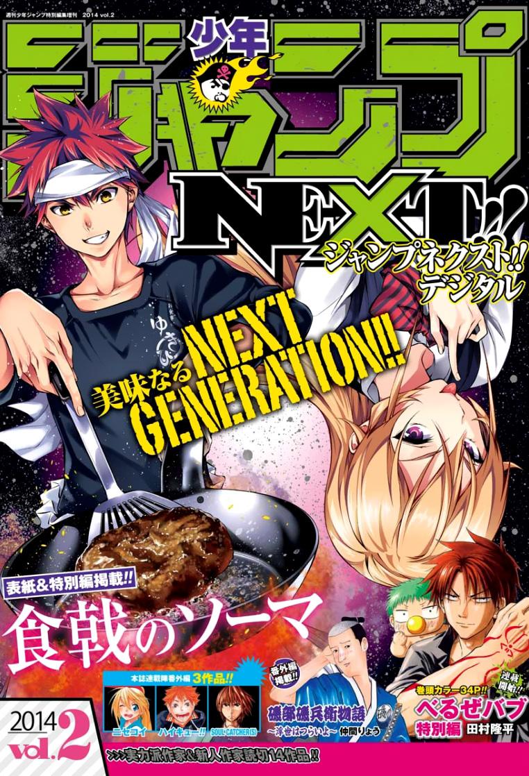 Shokugeki no Soma Chapter 85.6  Online Free Manga Read Image 2