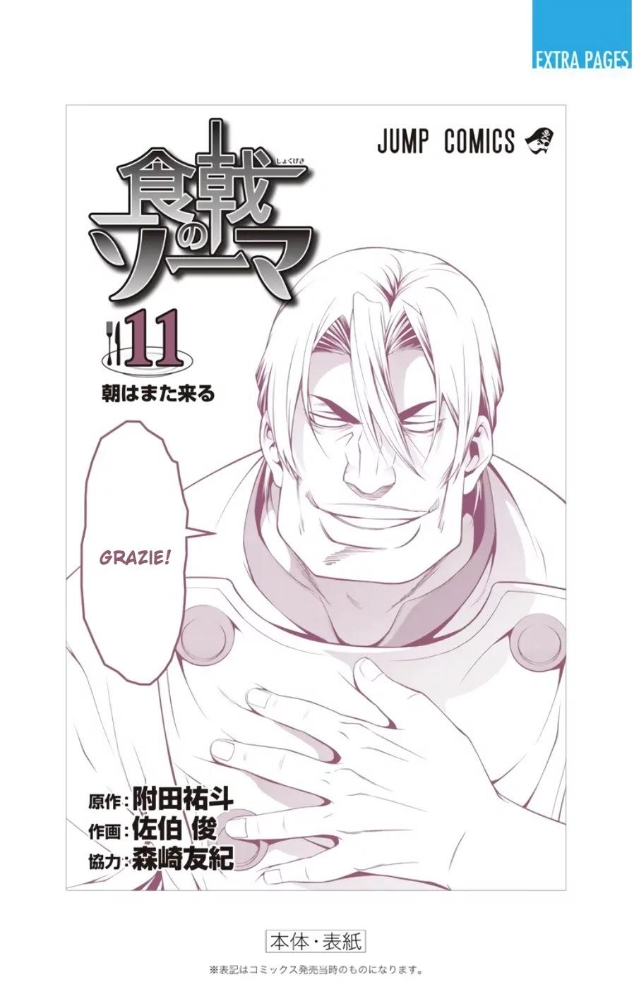 Shokugeki no Soma Chapter 92.5  Online Free Manga Read Image 7