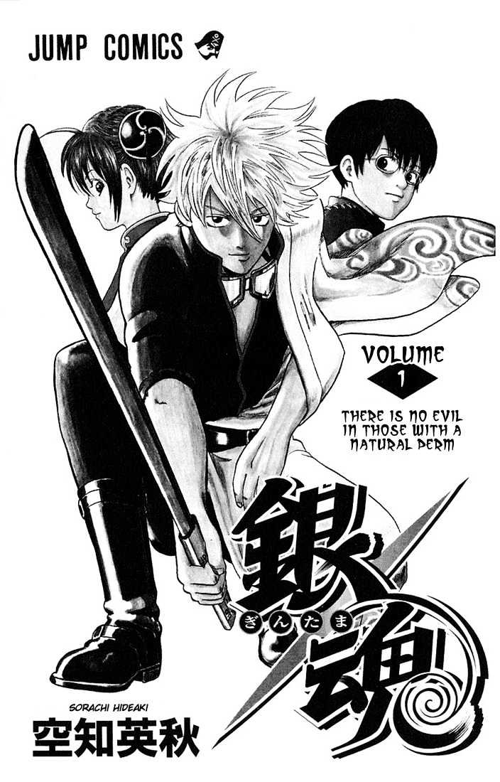 Gintama Chapter 1  Online Free Manga Read Image 1