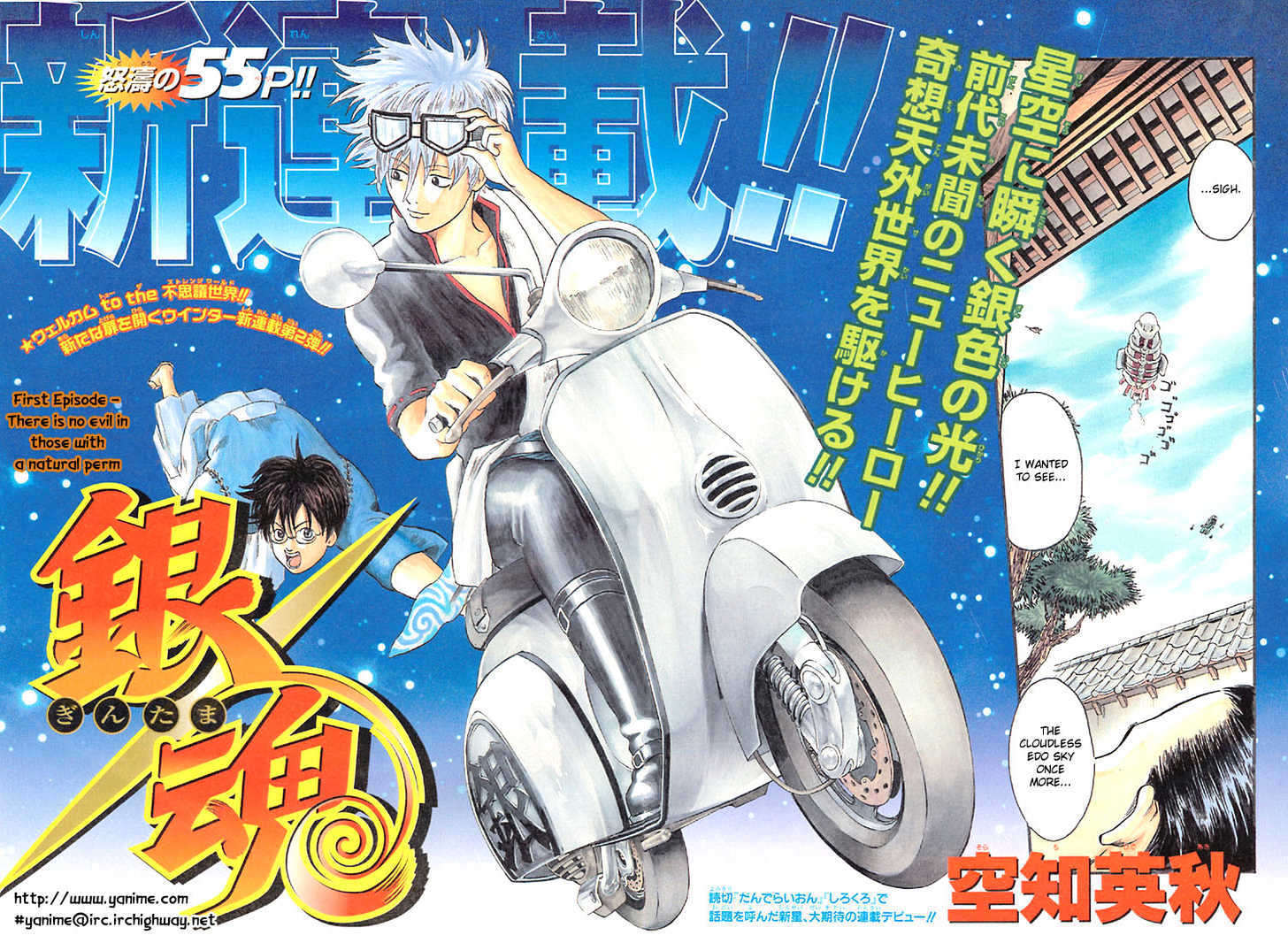 Gintama Chapter 1  Online Free Manga Read Image 4