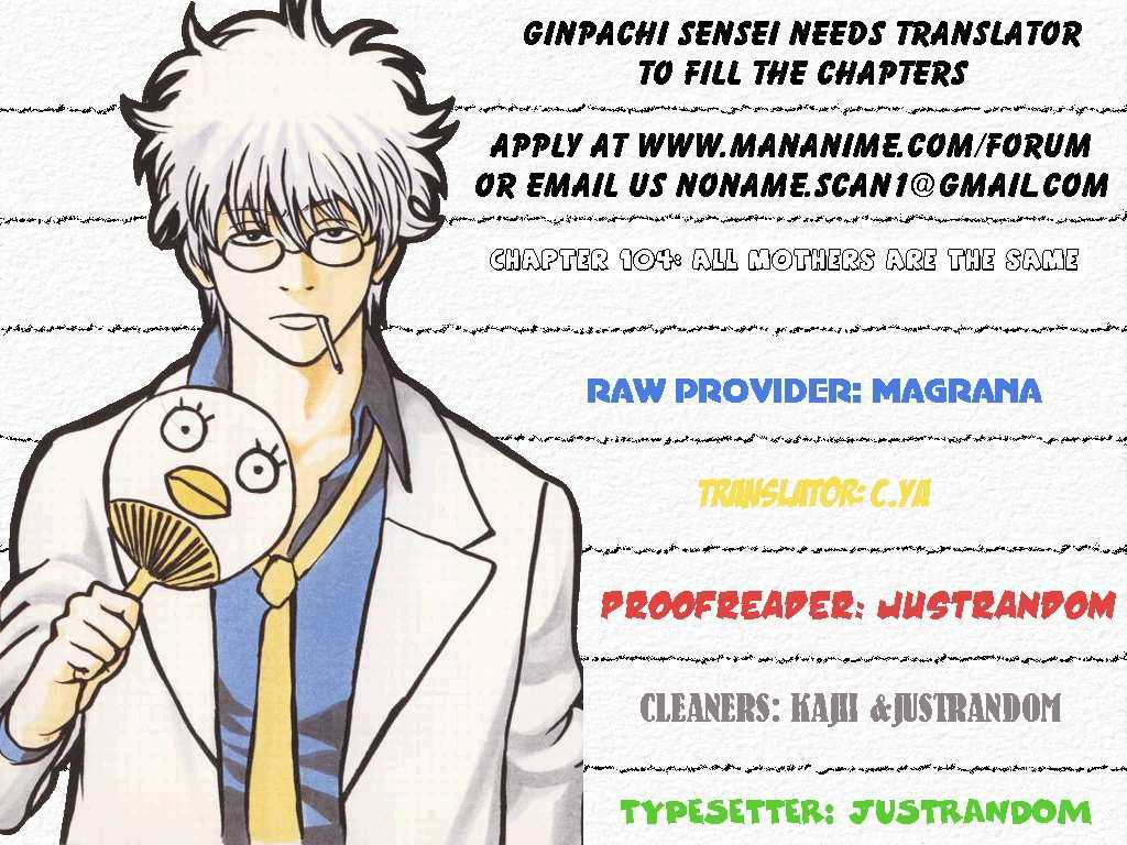 Gintama Chapter 104  Online Free Manga Read Image 1