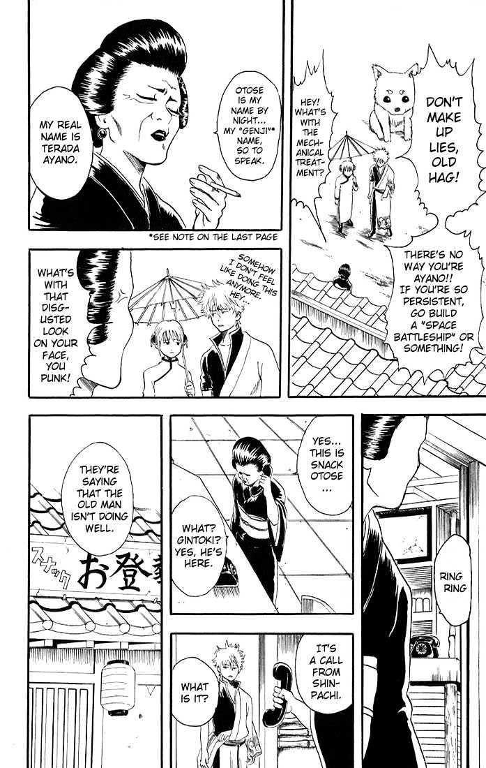 Gintama Chapter 11  Online Free Manga Read Image 14