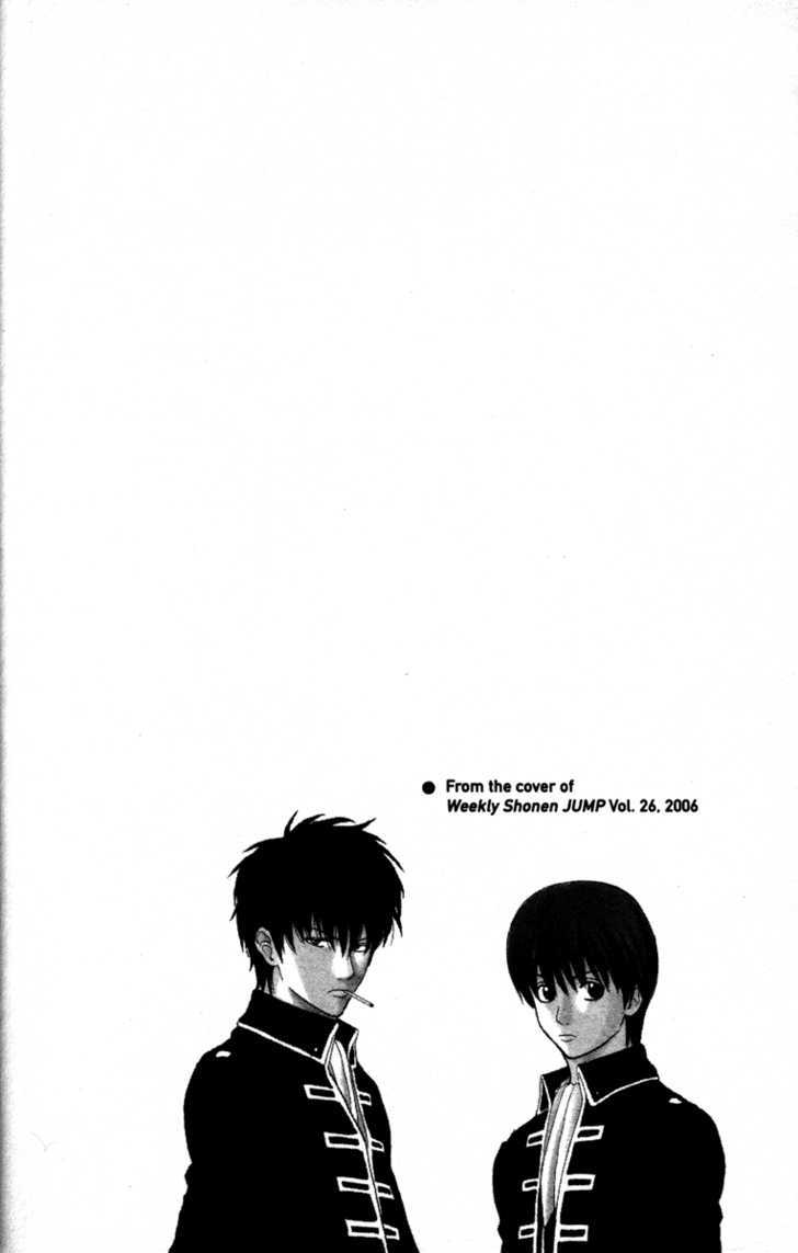 Gintama Chapter 118  Online Free Manga Read Image 24