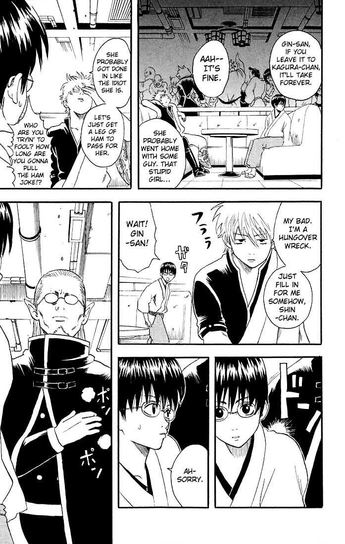Gintama Chapter 12  Online Free Manga Read Image 7