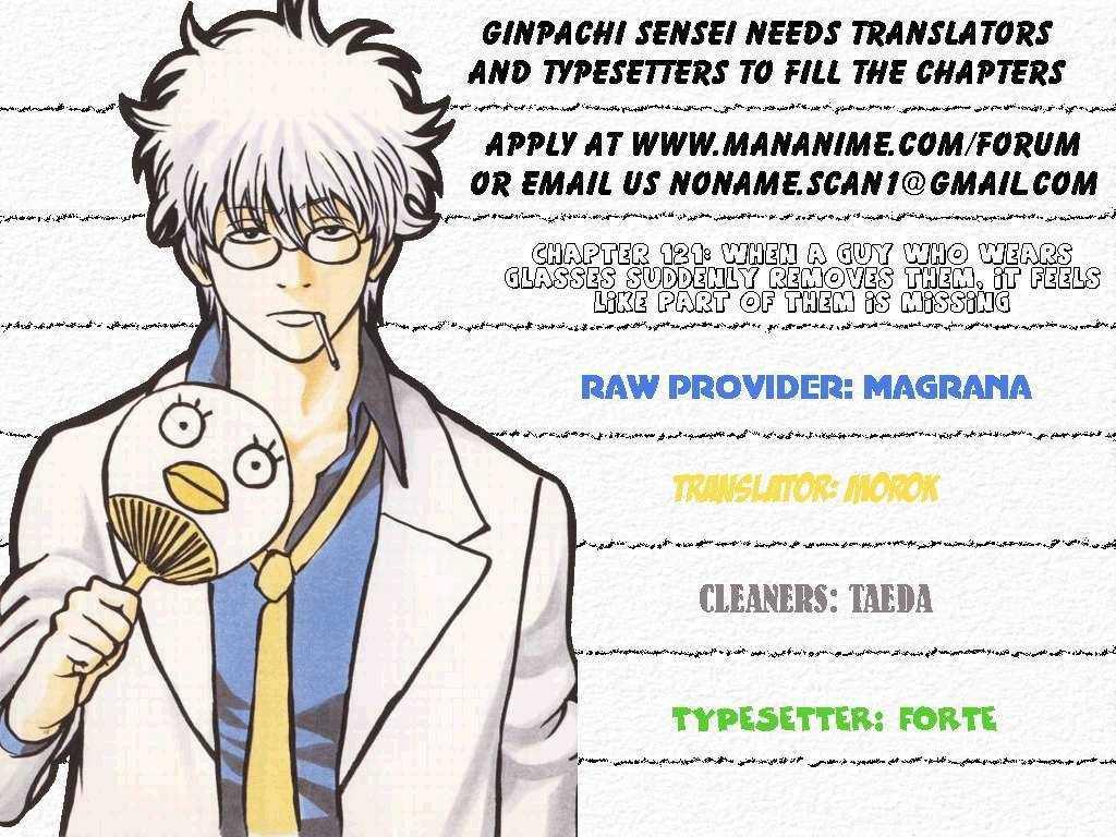 Gintama Chapter 121  Online Free Manga Read Image 1