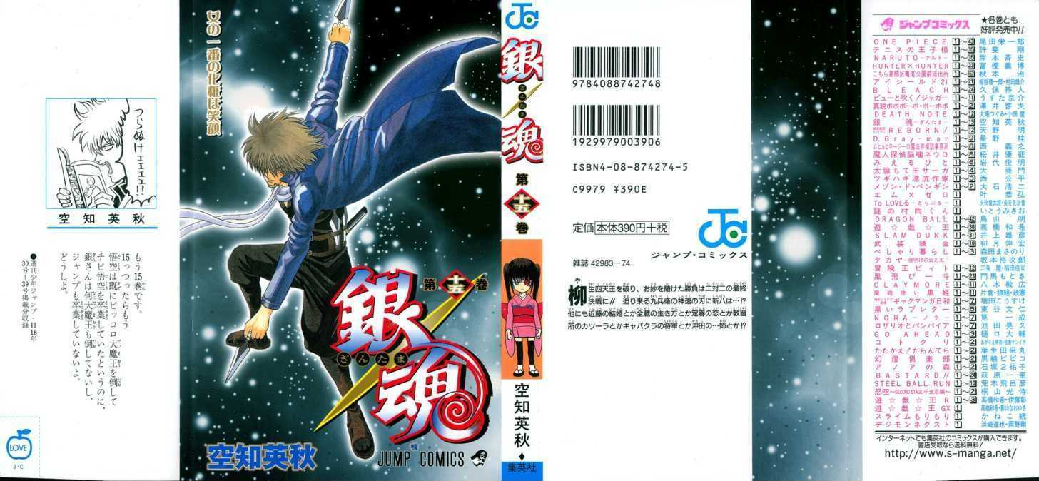 Gintama Chapter 122  Online Free Manga Read Image 2
