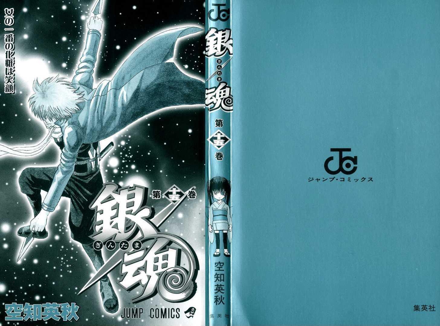 Gintama Chapter 122  Online Free Manga Read Image 3