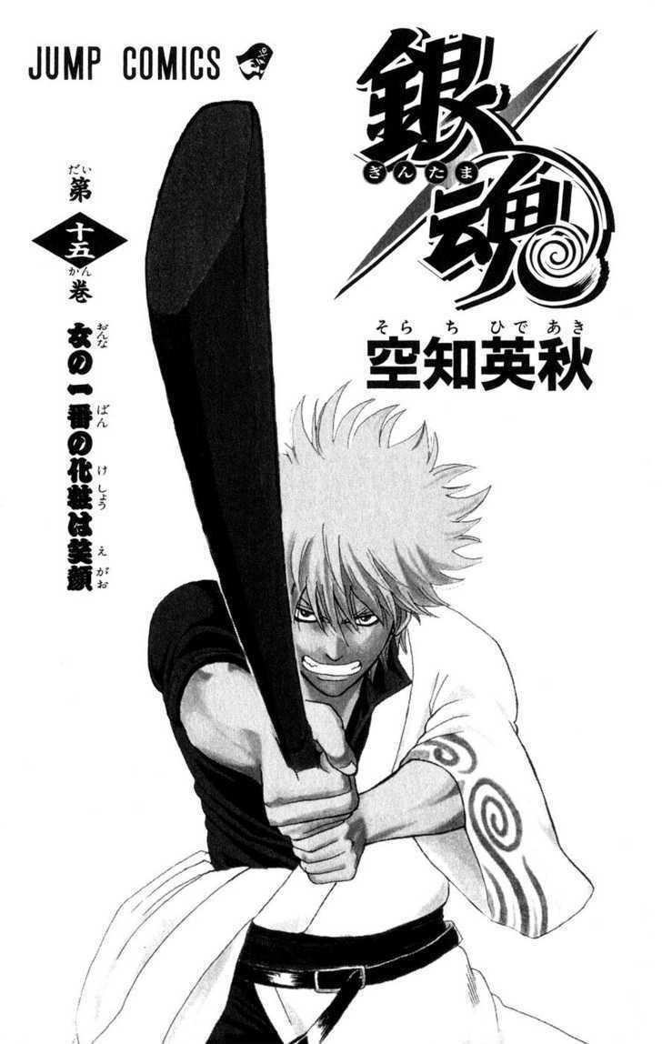 Gintama Chapter 122  Online Free Manga Read Image 4