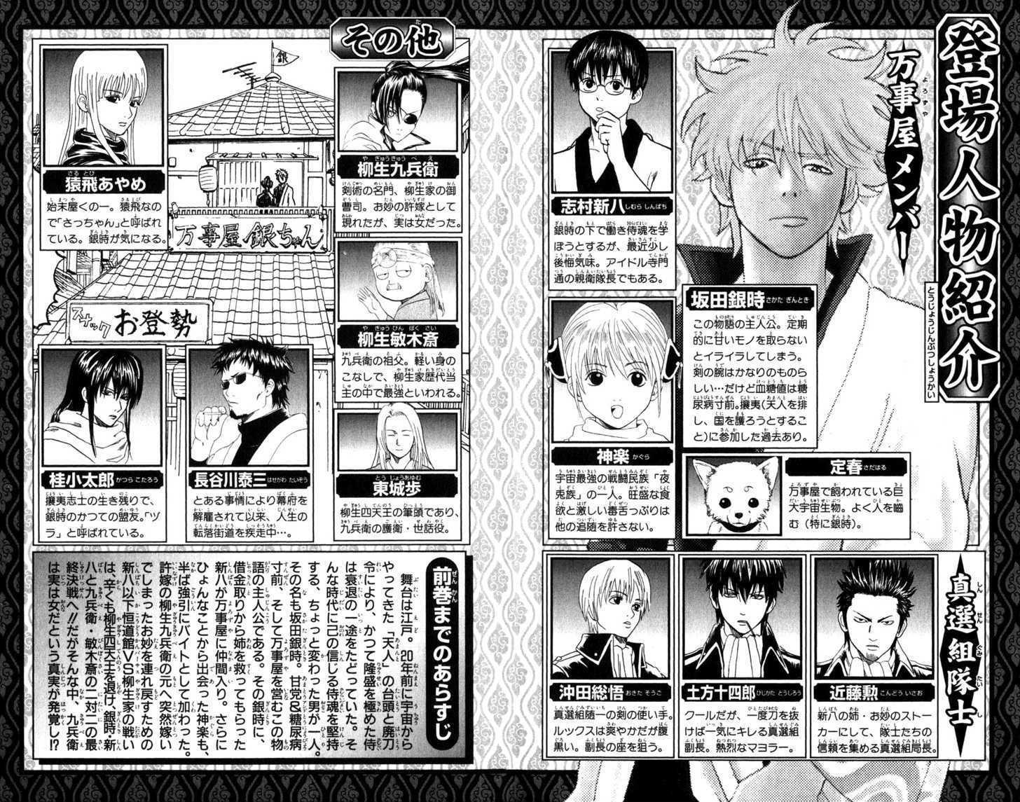 Gintama Chapter 122  Online Free Manga Read Image 5