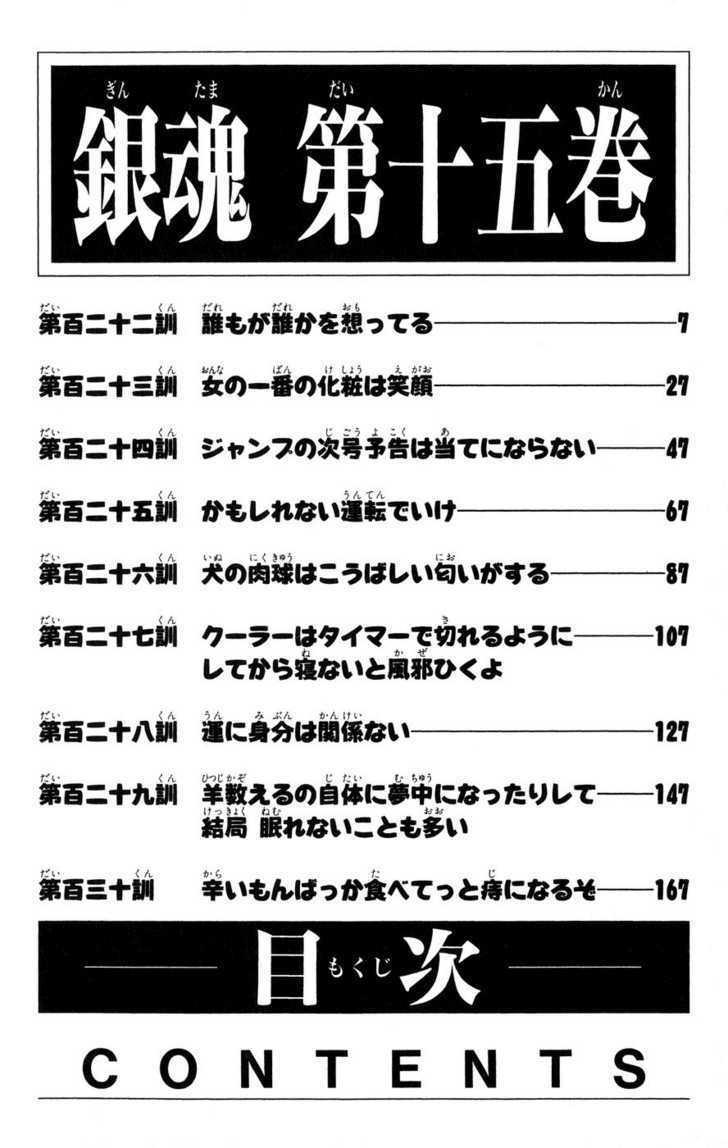 Gintama Chapter 122  Online Free Manga Read Image 6
