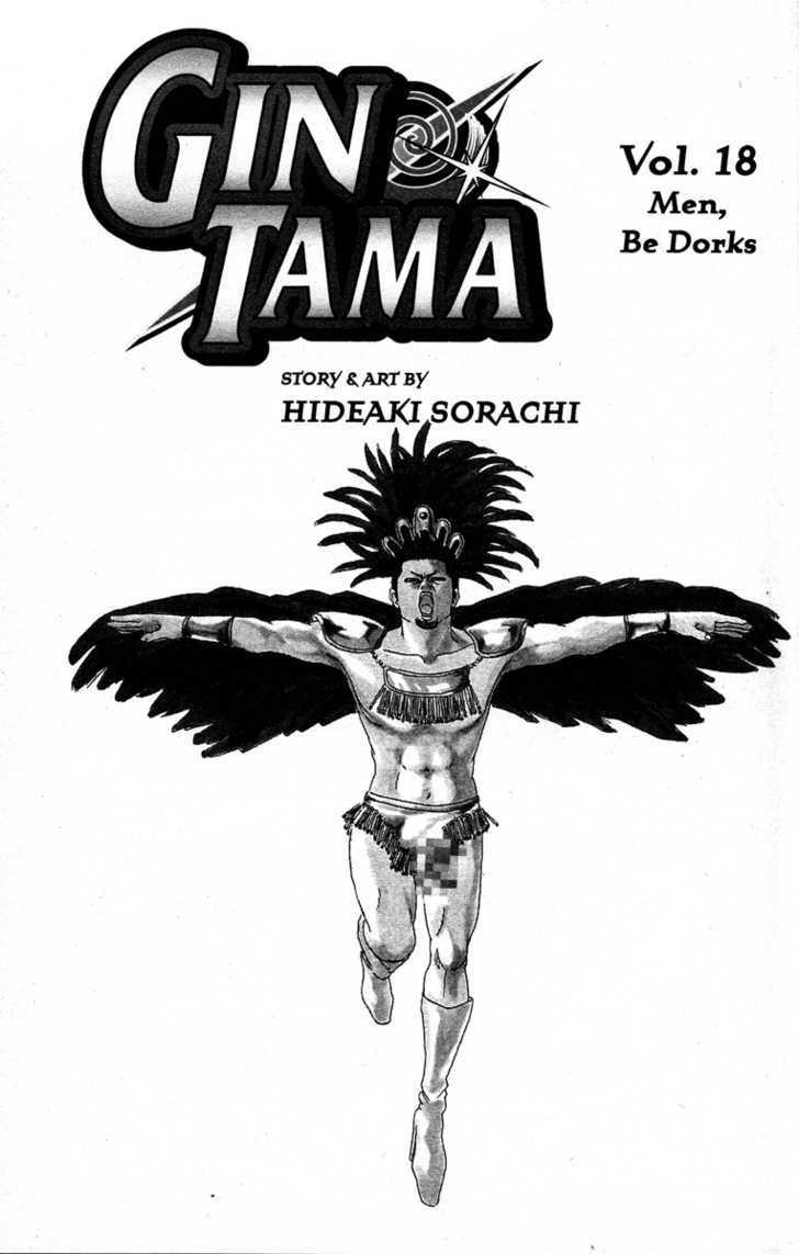 Gintama Chapter 149  Online Free Manga Read Image 5