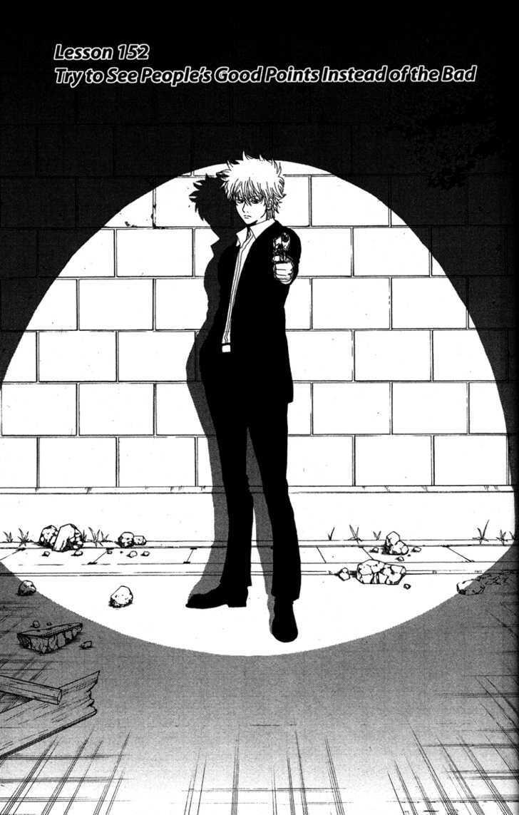Gintama Chapter 152  Online Free Manga Read Image 5