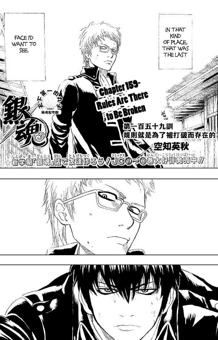 Gintama Chapter 159  Online Free Manga Read Image 13