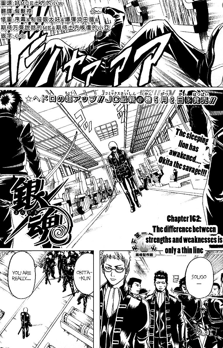 Gintama Chapter 162  Online Free Manga Read Image 2