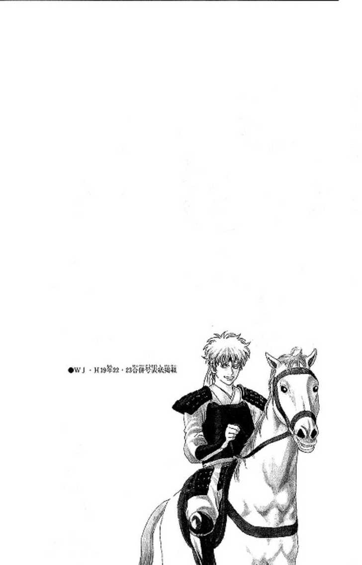 Gintama Chapter 168  Online Free Manga Read Image 20