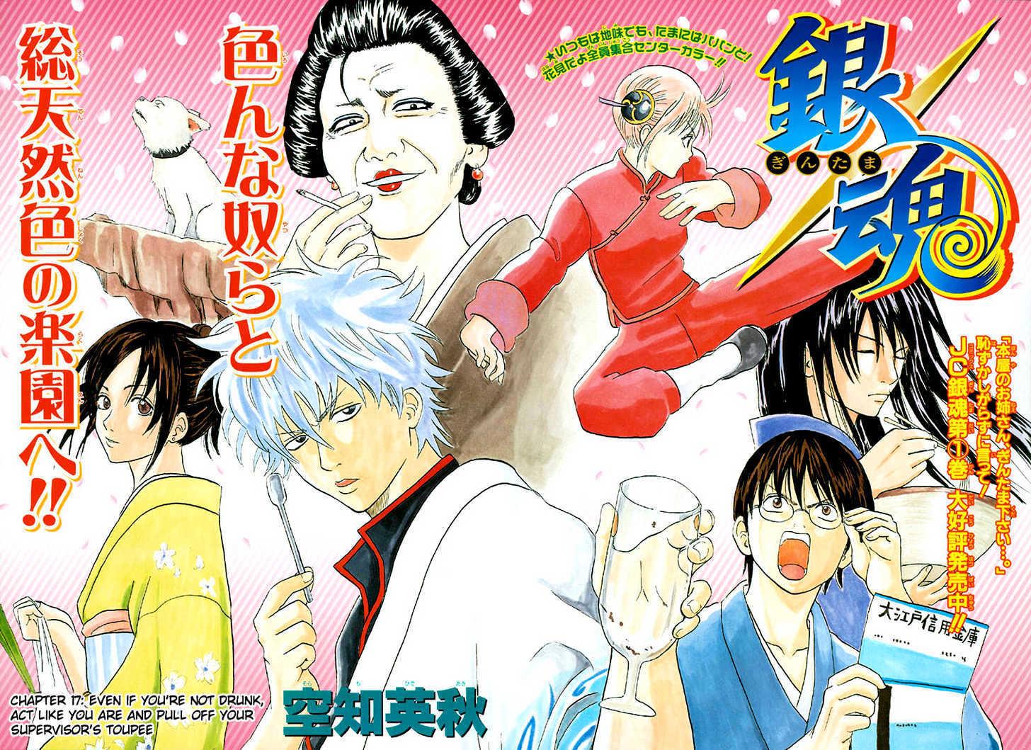 Gintama Chapter 17  Online Free Manga Read Image 2