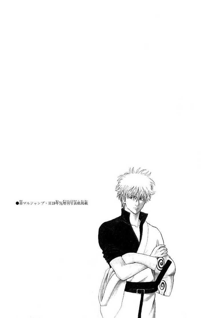 Gintama Chapter 170  Online Free Manga Read Image 20