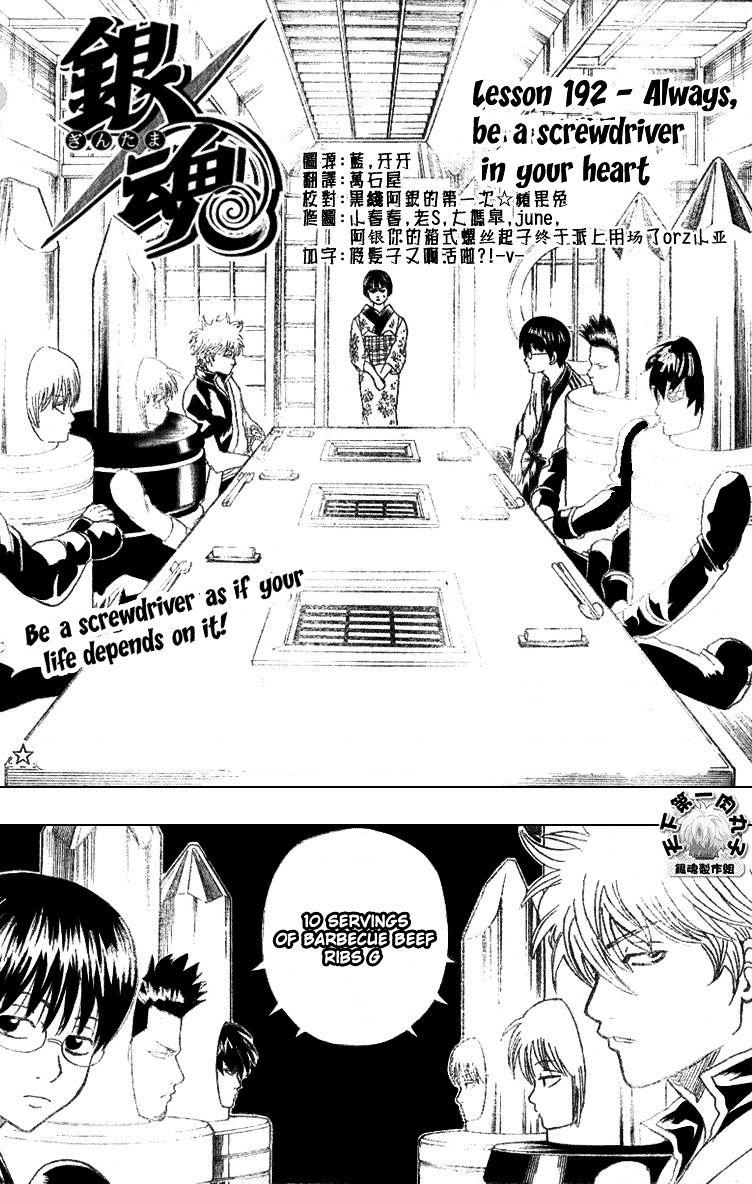 Gintama Chapter 192  Online Free Manga Read Image 2