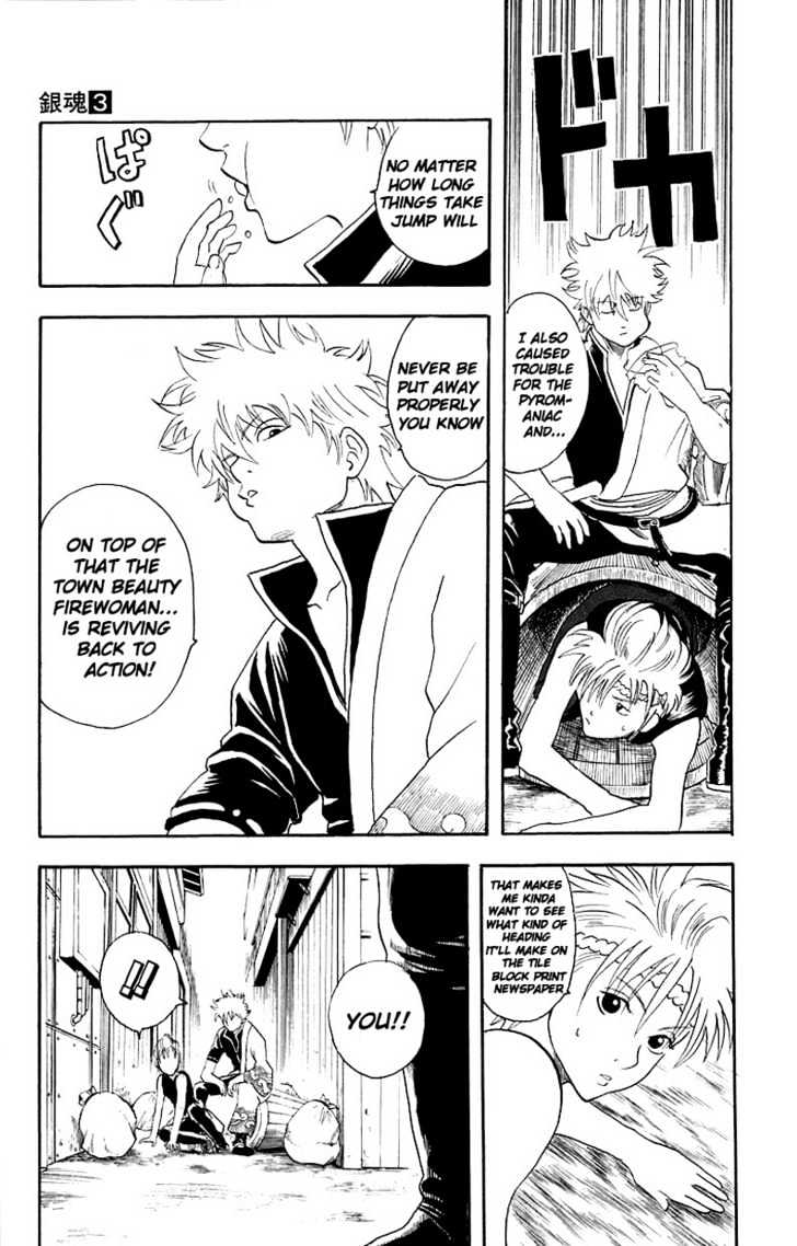 Gintama Chapter 21  Online Free Manga Read Image 20