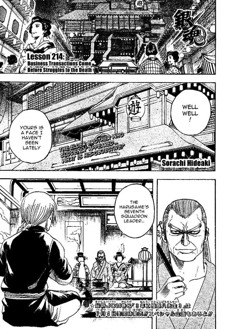 Gintama Chapter 214  Online Free Manga Read Image 1