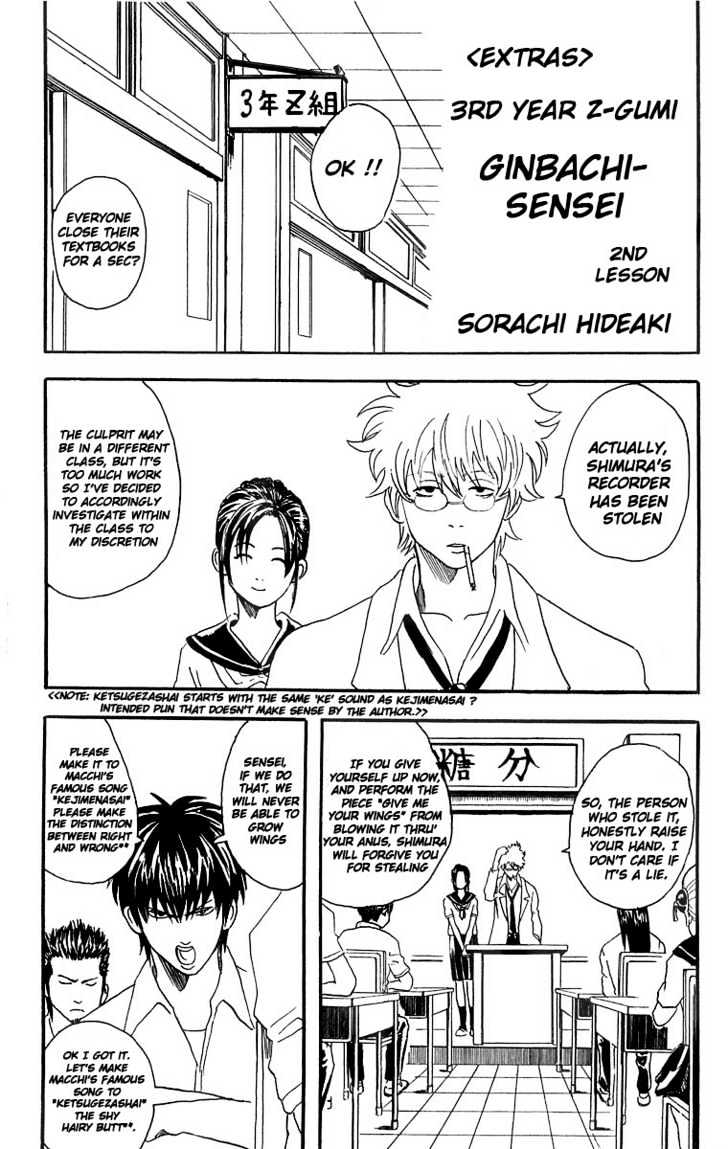Gintama Chapter 22  Online Free Manga Read Image 21