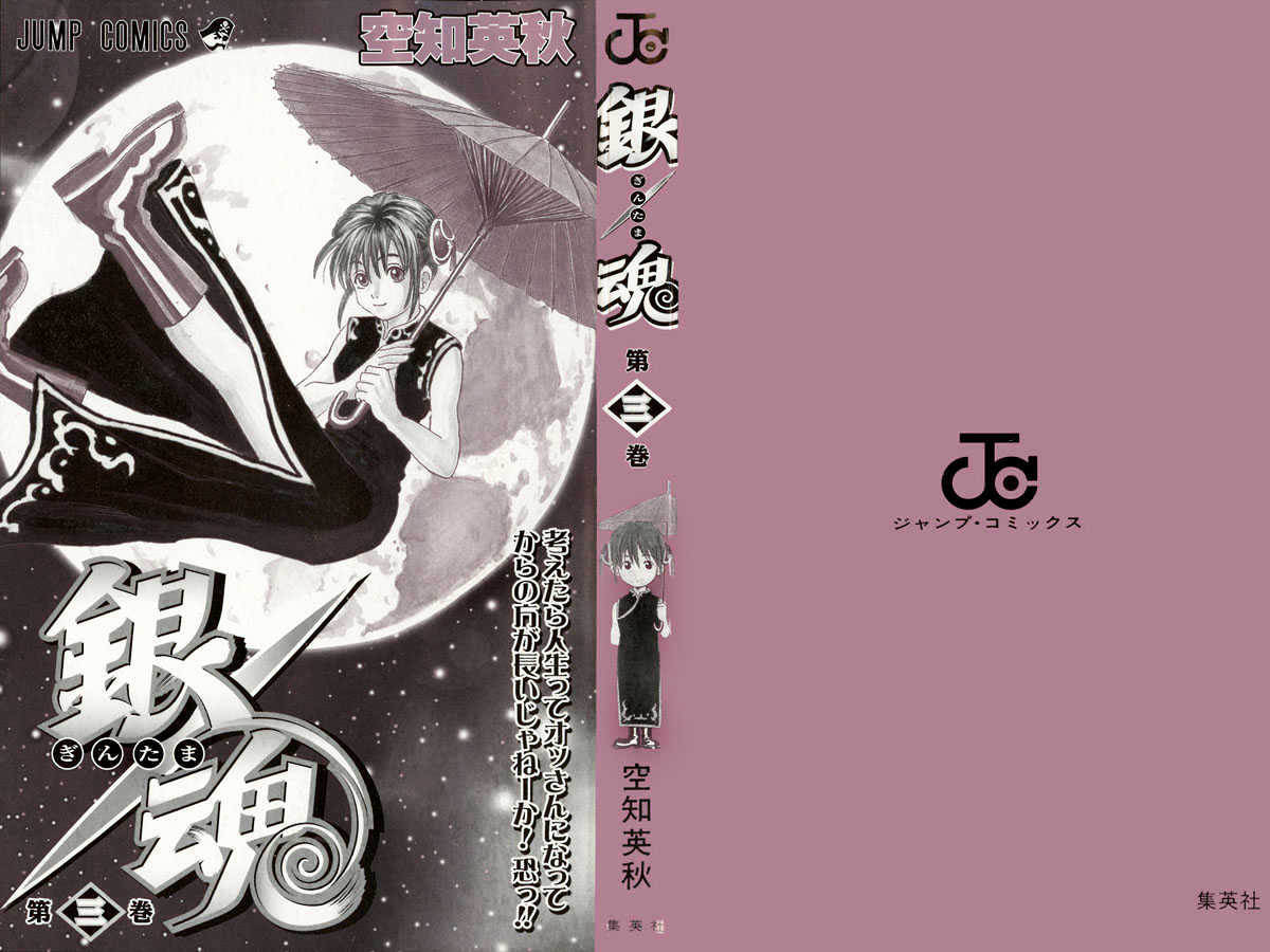 Gintama Chapter 22  Online Free Manga Read Image 27
