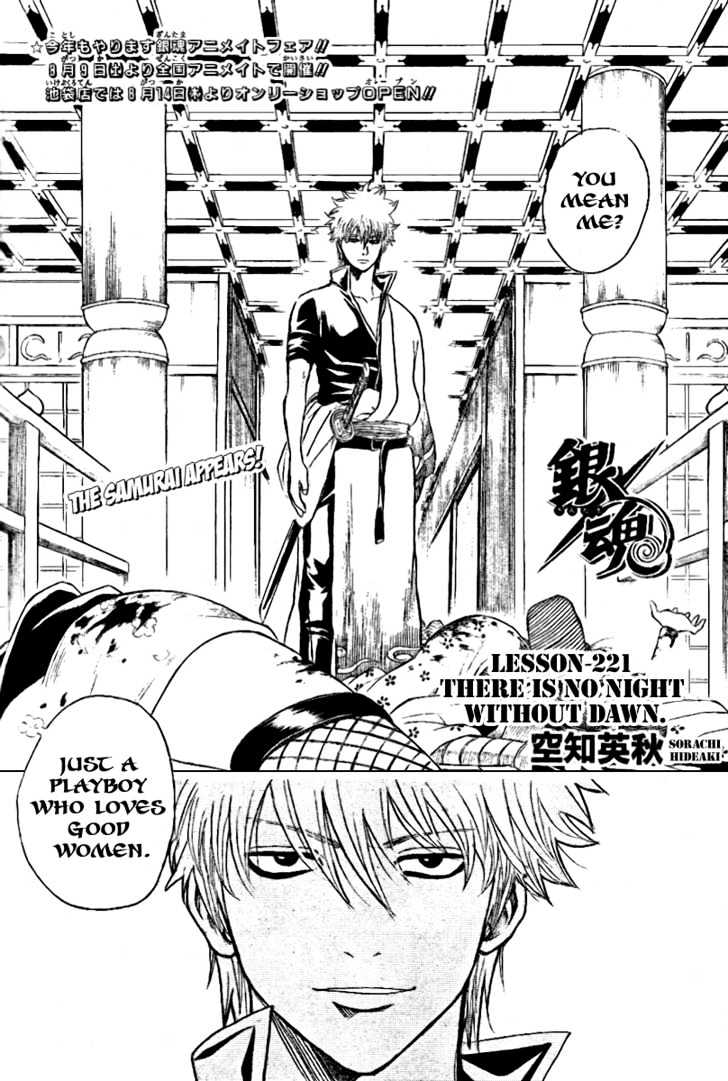 Gintama Chapter 221  Online Free Manga Read Image 5