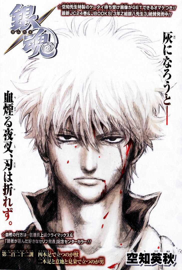 Gintama Chapter 222  Online Free Manga Read Image 1