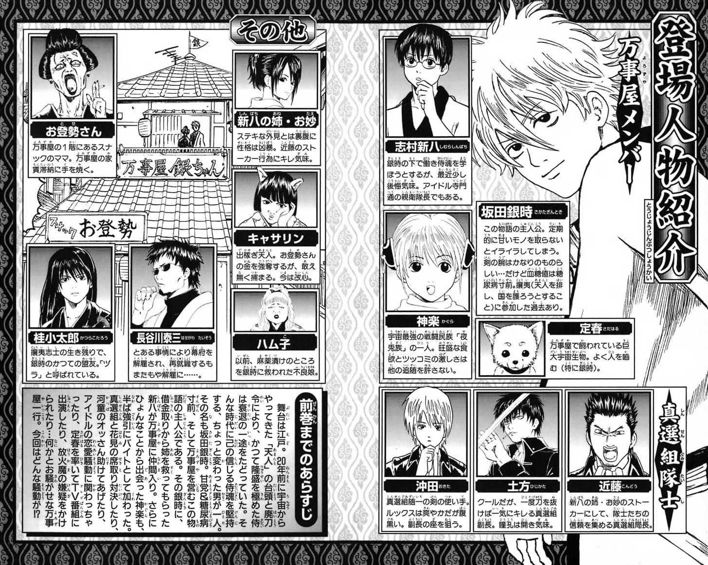Gintama Chapter 23  Online Free Manga Read Image 23