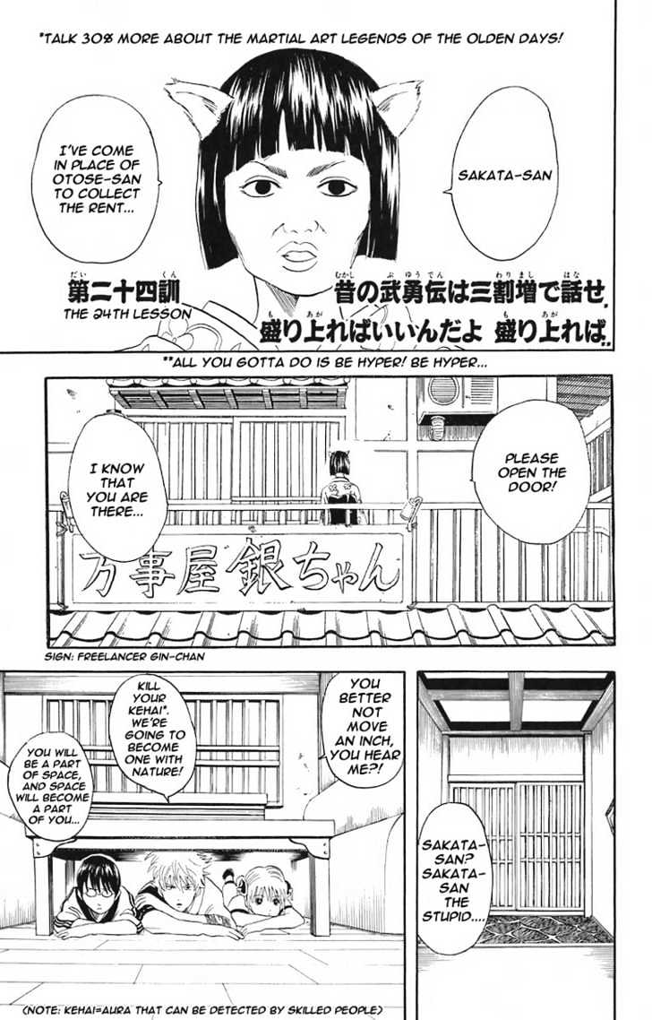 Gintama Chapter 24  Online Free Manga Read Image 2