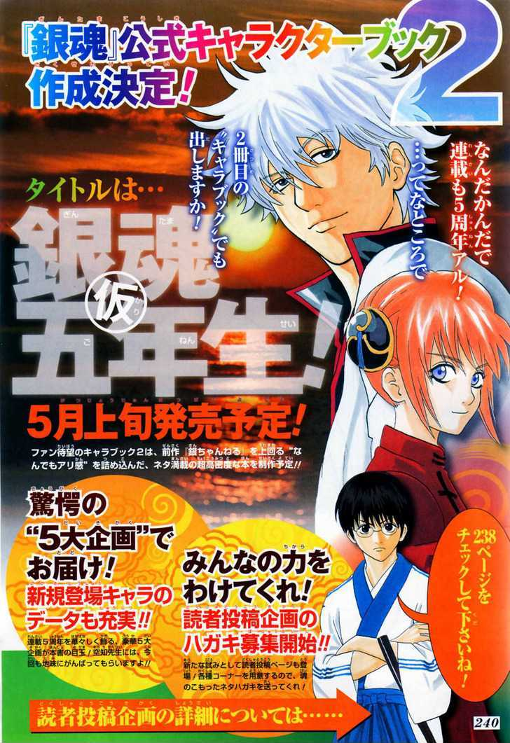 Gintama Chapter 246  Online Free Manga Read Image 3
