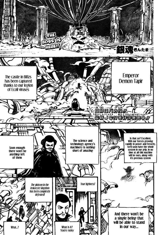 Gintama Chapter 249  Online Free Manga Read Image 2