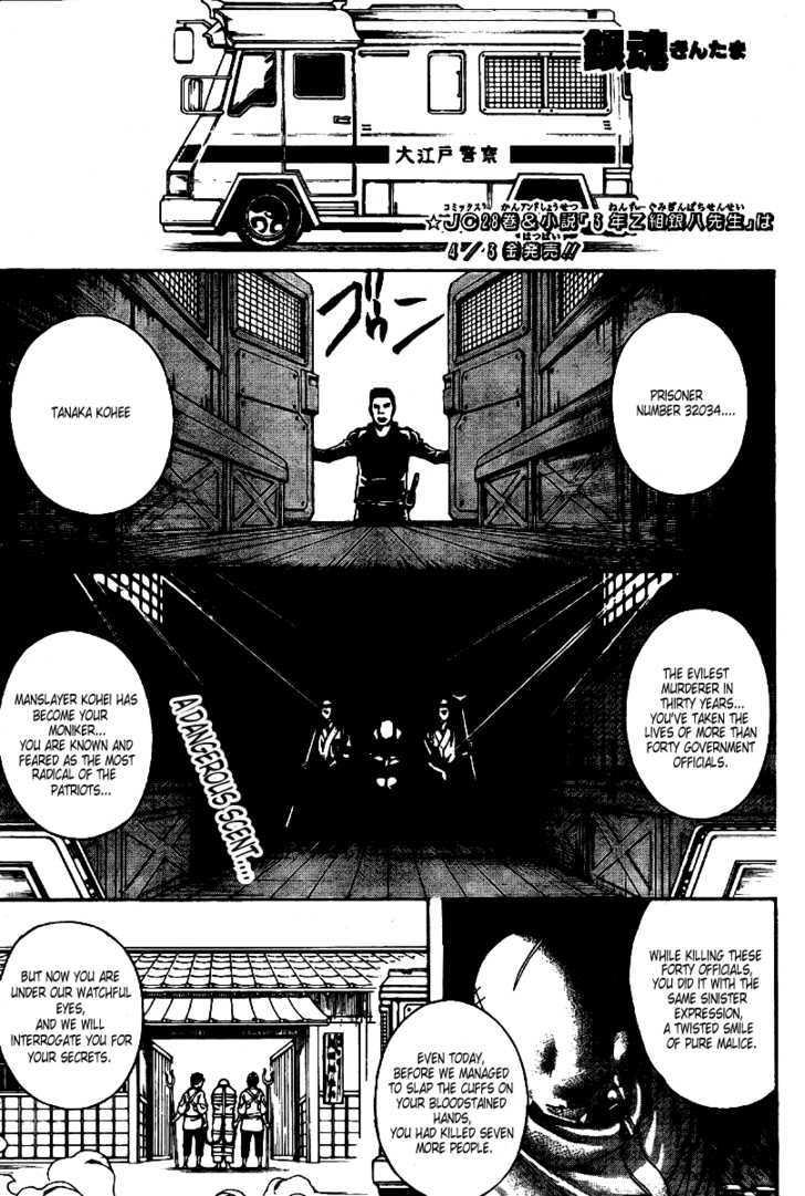 Gintama Chapter 252  Online Free Manga Read Image 1