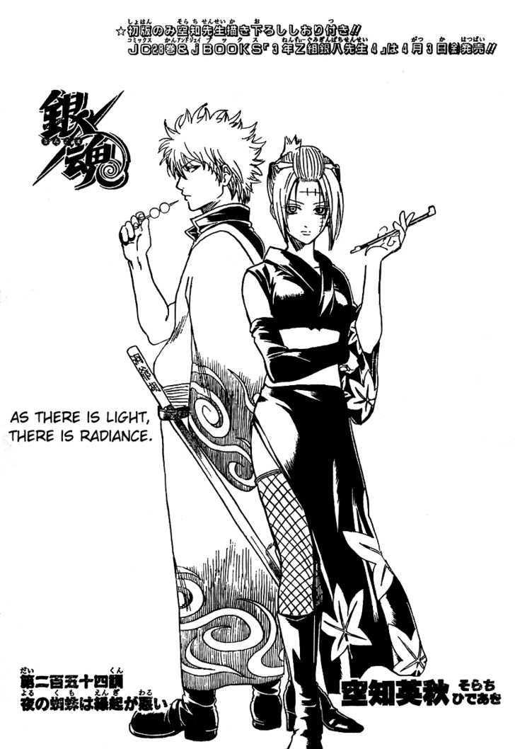 Gintama Chapter 254  Online Free Manga Read Image 3