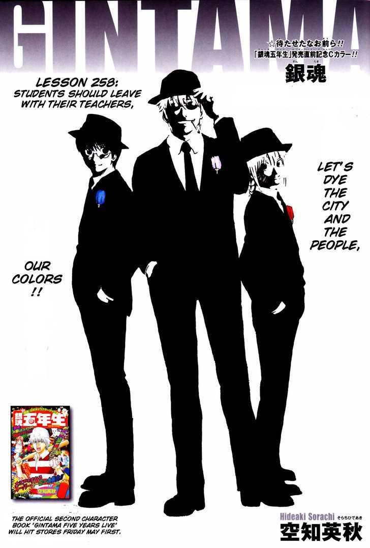Gintama Chapter 258  Online Free Manga Read Image 1