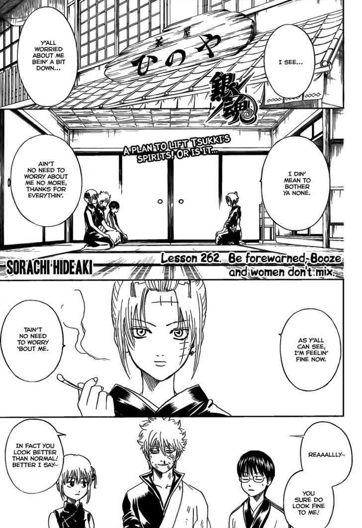 Gintama Chapter 262  Online Free Manga Read Image 1