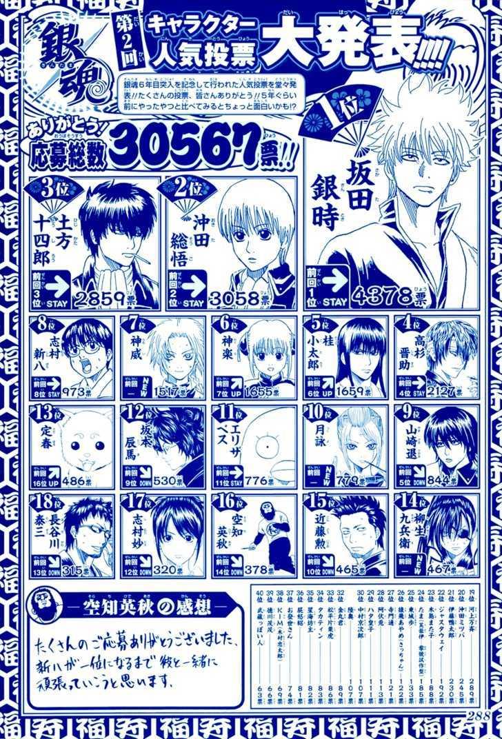 Gintama Chapter 265  Online Free Manga Read Image 3