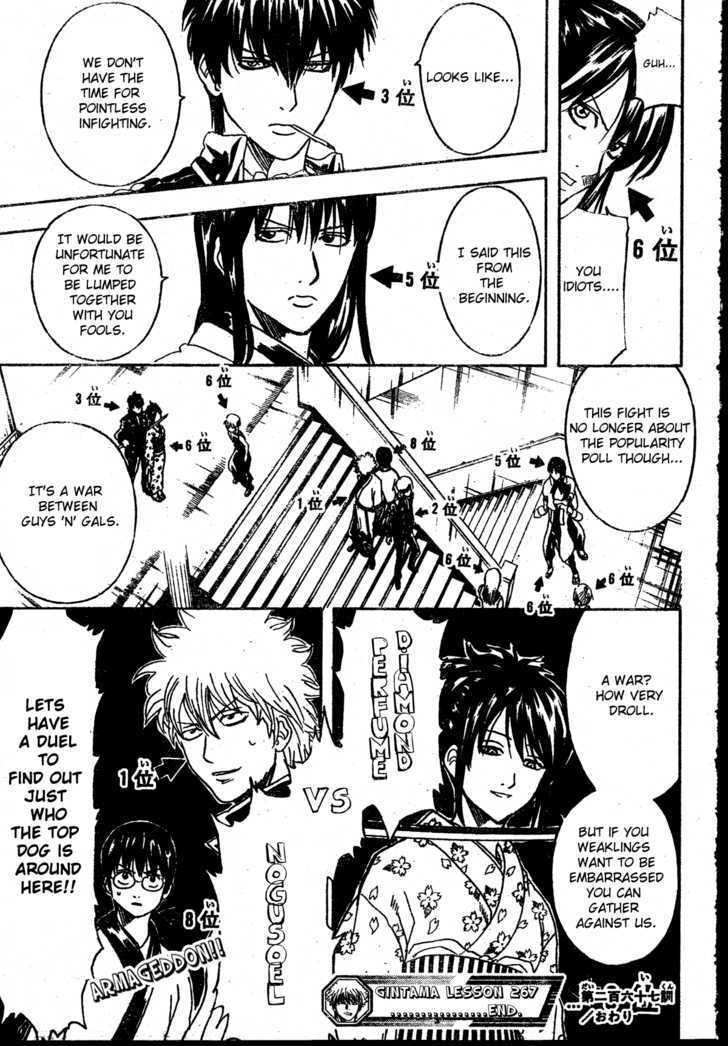 Gintama Chapter 267  Online Free Manga Read Image 19