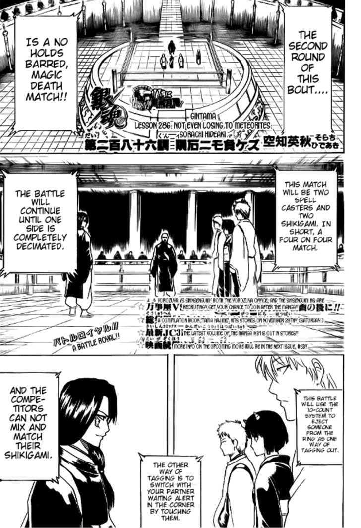 Gintama Chapter 286  Online Free Manga Read Image 1