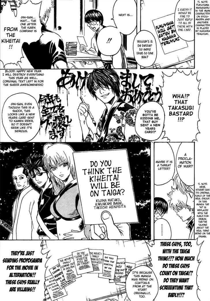 Gintama Chapter 294  Online Free Manga Read Image 5