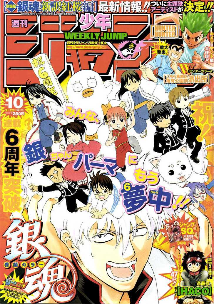 Gintama Chapter 296  Online Free Manga Read Image 1
