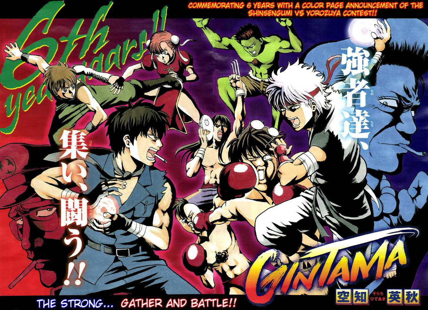 Gintama Chapter 296  Online Free Manga Read Image 2