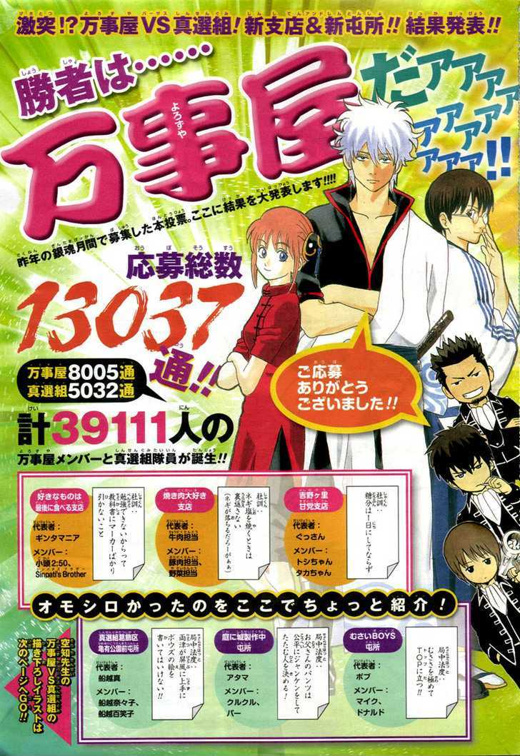 Gintama Chapter 296  Online Free Manga Read Image 3