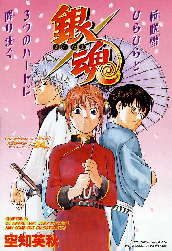 Gintama Chapter 3  Online Free Manga Read Image 1