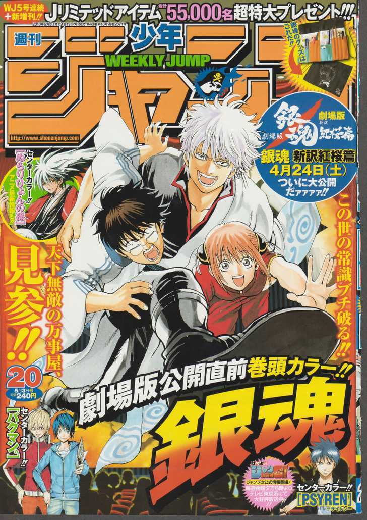 Gintama Chapter 305  Online Free Manga Read Image 1