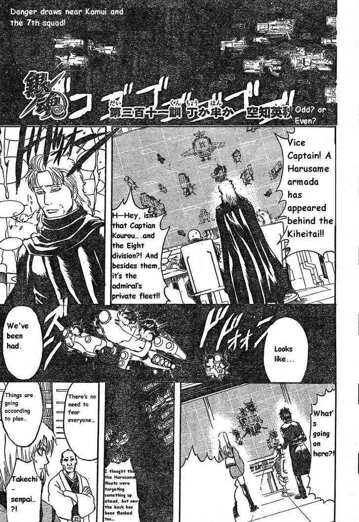 Gintama Chapter 311  Online Free Manga Read Image 1